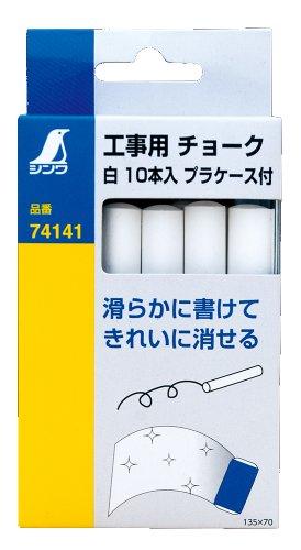 シンワ測定『工事用チョーク白10本入プラケース付(74141)』