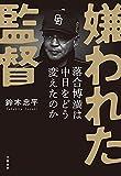 嫌われた監督 落合博満は中日をどう変えたのか (文春e-book)
