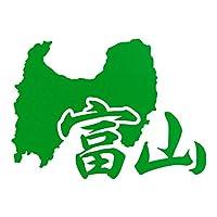 富山 カッティングステッカー 幅10cm x 高さ7.2cm グリーン