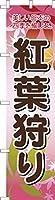 既製品のぼり旗 「紅葉狩り3」 短納期 高品質デザイン 450mm×1,800mm のぼり