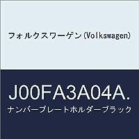 フォルクスワーゲン(Volkswagen) ナンバープレートホルダーブラック J00FA3A04A.