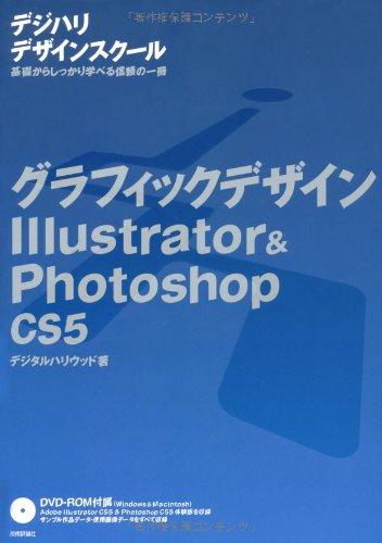 Gurafikku dezain Illustrator & Photoshop : CS 5