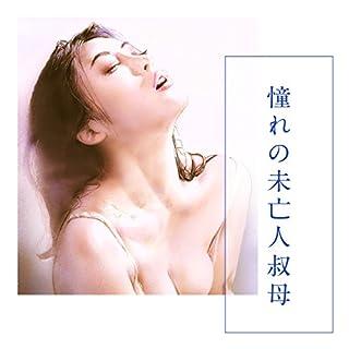 憧れの未亡人叔母                   著者:                                                                                                                                 弓月 誠                               ナレーター:                                                                                                                                 Sayuri.E                      再生時間: 1 時間  13 分     4件のカスタマーレビュー     総合評価 3.3