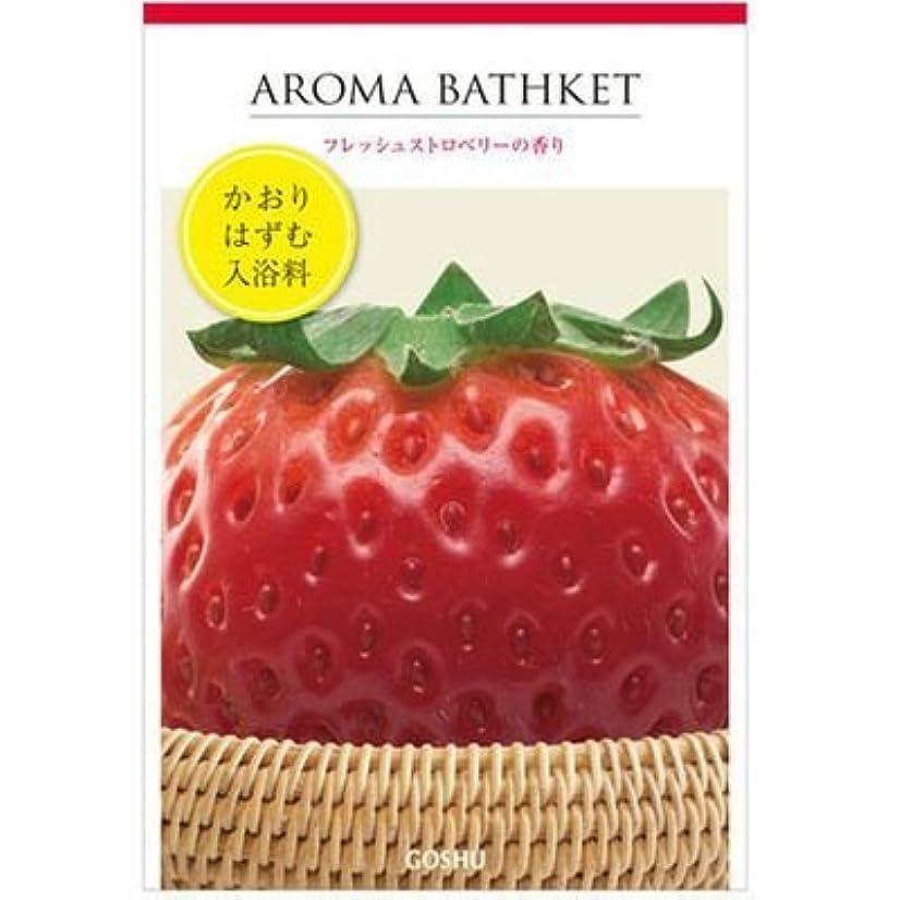 真向こうトーク夕食を作る五洲薬品 アロマバスケット フレッシュストロベリーの香り 25g E409219H