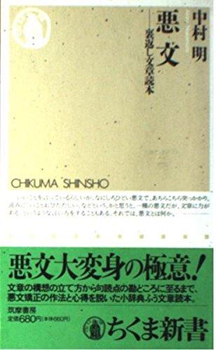 悪文―裏返し文章読本 (ちくま新書)