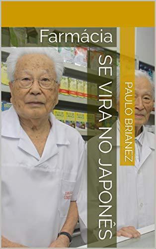 Se vira no japonês: Farmácia (viagem Livro 6) (Portuguese Edition)
