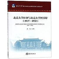 北京大学日刊与北京大学图书馆(1917-1932)