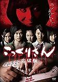 こっくりさん 恋獄版(スペシャルプライス版)[DVD]