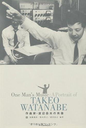 作曲家・渡辺岳夫の肖像 ハイジ、ガンダムの音楽を作った男 (P-Vine Books)