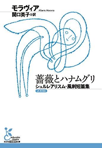 薔薇とハナムグリ~シュルレアリスム・風刺短篇集~ (光文社古典新訳文庫)