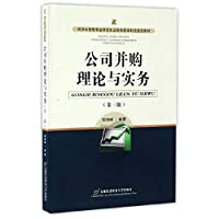 Company merger and acquisition theory and practice (3rd edition)(Chinese Edition)