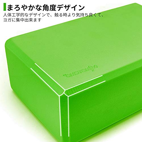 Motomoヨガピラティス用ブロックEVA2個セット(グリーン2)