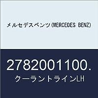 メルセデスベンツ(MERCEDES BENZ) クーラントラインLH 2782001100.