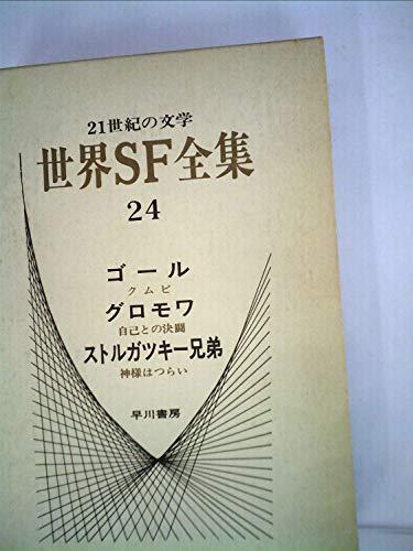 世界SF全集〈第24巻〉ゴール.グロモワ.ストルガツキー兄弟 (1970年)