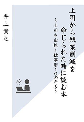上司から残業削減を命じられた時に読む本: ~上司を出抜く10のキモ~