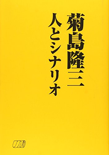 菊島隆三 人とシナリオ