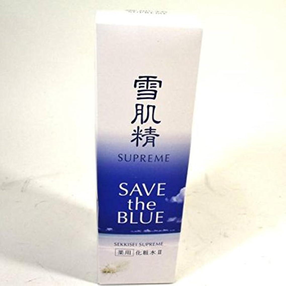 頑張る嵐の空洞コーセー 雪肌精 シュープレム 化粧水 Ⅱ 「SAVE the BLUE」 400ml