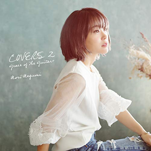[album]COVERS2 Grace of The Guitar+ – 森恵[FLAC + MP3]