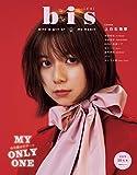 bis(ビス) 2020年 10月号