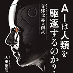 AIは人類を駆逐するのか?自律世界の到来