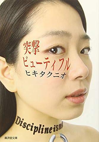 突撃ビューティフル (廣済堂文庫)
