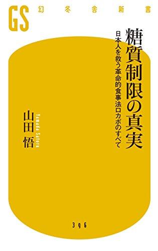 糖質制限の真実 日本人を救う革命的食事法ロカボのすべ て (幻冬舎新書)