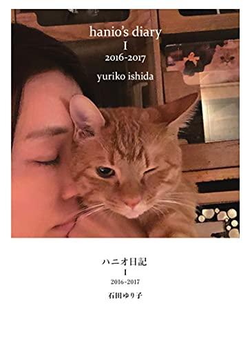 ハニオ日記 I 2016-2017
