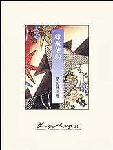 表紙: 猿飛佐助 | 柴田錬三郎