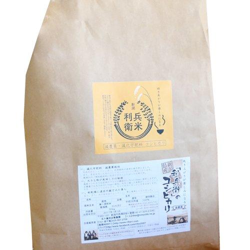 新潟産 炊きあがりが楽しみになるコシヒカリ 玄米20kg 五十嵐利兵衛農園