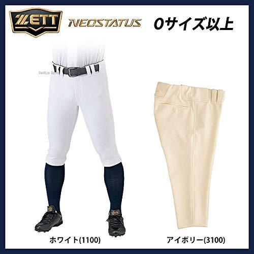 ゼット ZETT ネオステイタス 野球 ユニフォームパンツ ショートフィット 大きいサイズ以上 Oサイズ以上 BU802CP (1100)ホワイト XO