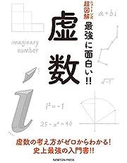 ニュートン式 超図解 最強に面白い!! 虚数