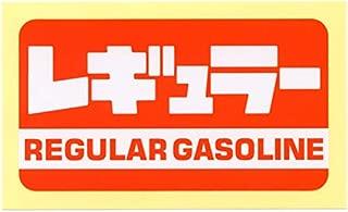 レギュラーガソリンステッカー