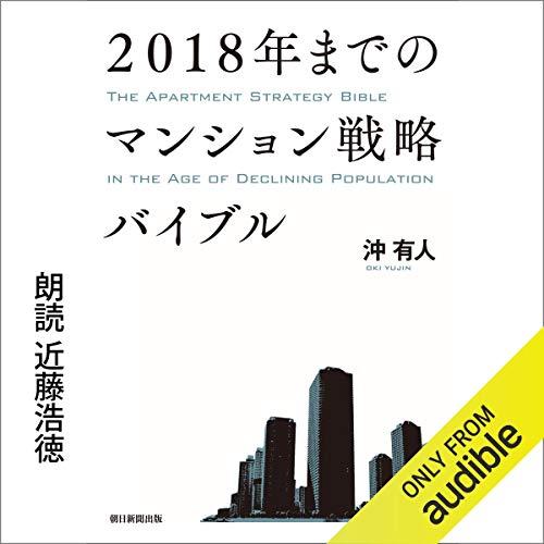 『2018年までのマンション戦略バイブル』のカバーアート
