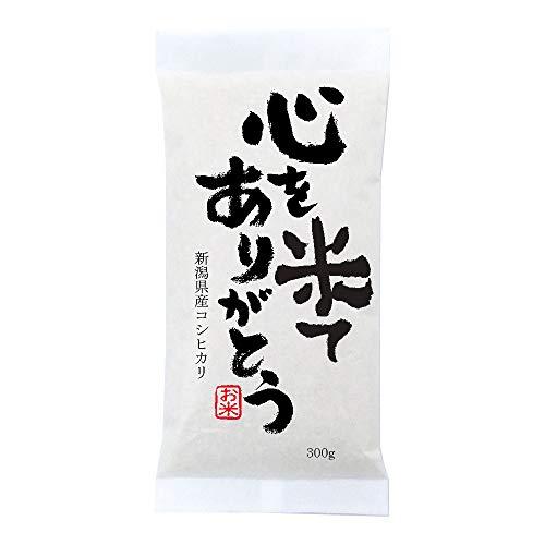 【心を米て ありがとう】プチギフト 粗品に高級銘柄米 新潟産コシヒカリ 300g(2合)×5袋セット