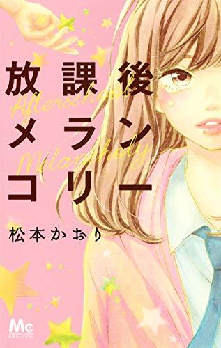 放課後メランコリー (マーガレットコミックス)