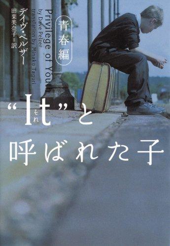 """""""It""""(それ)と呼ばれた子―青春編 (ヴィレッジブックス)"""