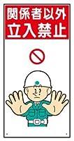 イラスト標識(普及版) WBX21 関係者以外 立入禁止 600×300mm(穴4スミ)