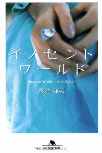 イノセントワールド (幻冬舎文庫)