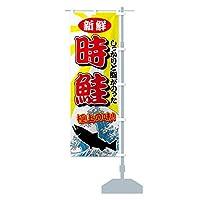 時鮭 のぼり旗 サイズ選べます(コンパクト45x150cm 右チチ)