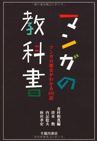 マンガの教科書―マンガの歴史がわかる60話