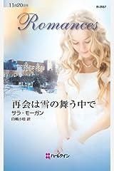 再会は雪の舞う中で (ハーレクイン・ロマンス) Kindle版