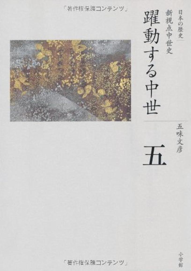厄介な学期階下躍動する中世 (全集 日本の歴史 5)