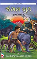 The Jungle Book (Gujarati Translation)