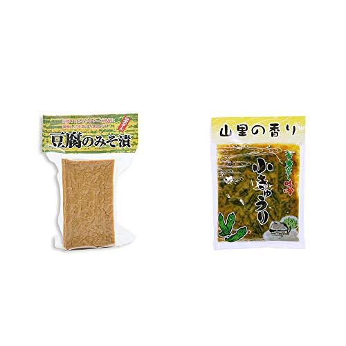 [2点セット] 日本のチーズ 豆腐のみそ漬(1個入)・山里の香り 青唐辛し味噌 小きゅうり(250g)