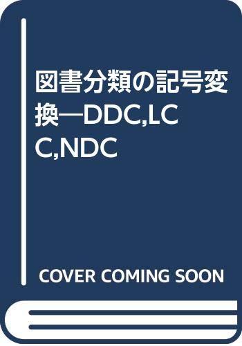 図書分類の記号変換―DDC,LCC,NDC