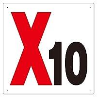 346-10 通り芯表示板 X10