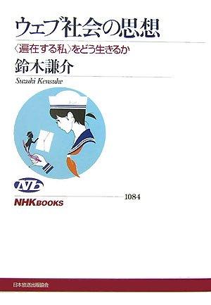 ウェブ社会の思想 〈遍在する私〉をどう生きるか (NHKブックス)