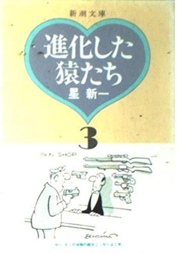 進化した猿たち (3) (新潮文庫)