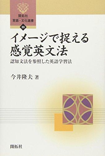 イメージで捉える感覚英文法―認知文法を参照した英語学習法 (開拓社言語・文化選書)