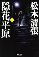 表紙: 隠花平原(下) | 松本清張